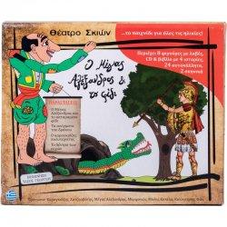 Σετ Κούτι Καραγκίοζη Ο Μέγας Αλέξανδρος Και Το Φίδι (163)