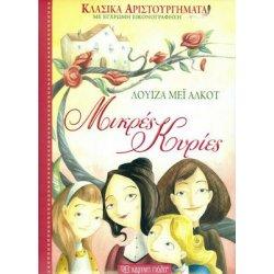 ΚΛΑΣΙΚΑ ΑΡΙΣΤΟΥΡΓΗΜΑΤΑ Νο1- Μικρές Κυρίες (9789606210129)