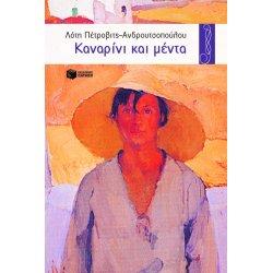 ΚΑΝΑΡΙΝΙ ΚΑΙ ΜΕΝΤΑ (1883)