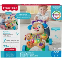 FISHER PRICE LAUGH & LEARN ΕΚΠΑΙΔΕΥΤΙΚΗ ΣΤΡΑΤΑ ΣΚΥΛΑΚΙ SMART STAGES (FTC66)