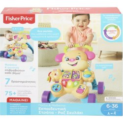 FISHER PRICE LAUGH & LEARN ΕΚΠΑΙΔΕΥΤΙΚΗ ΣΤΡΑΤΑ ΡΟΖ ΣΚΥΛΑΚΙ SMART STAGES (FTC68)