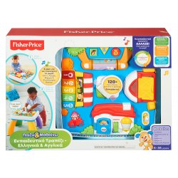 FISHER PRICE - ΕΚΠΑΙΔΕΥΤΙΚΟ ΤΡΑΠΕΖΙ(DRH43)