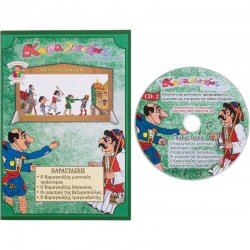Καραγκιόζης Βιβλίο Με CD No 2 (171)
